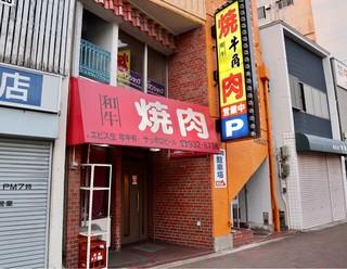 焼肉牛角 赤塚店 - 外観