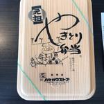 65903666 - やきとり弁当(小、塩)445円+野菜串96円