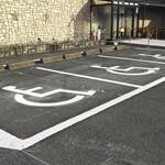 楽宴乃間 純家 -すみか- - 福祉車両専用駐車スペース