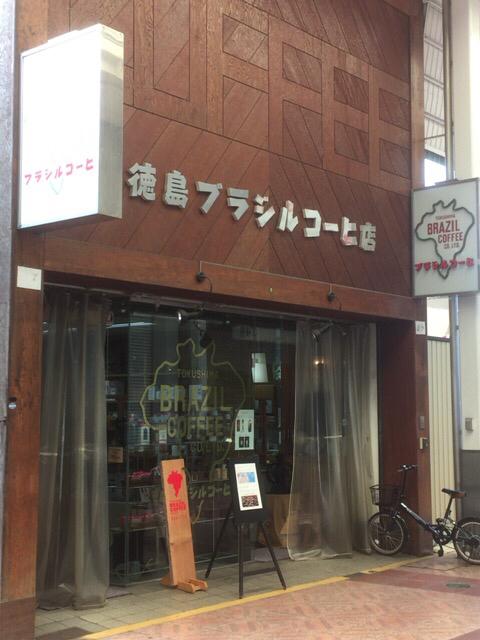 徳島ブラジルコーヒ かごや町店