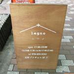 legno - 立て看板
