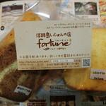 淡路島しふぉんの店 fortune -