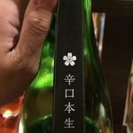 焼鳥 城 - 辛口吟醸雑賀スプリングエール480円