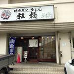 65907038 - 味噌煮込み松橋(豊田市) 食彩品館.jp撮影