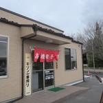 高橋餃子店 -
