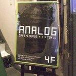 アナログ カフェ ラウンジ トーキョー - 店舗案内パネルです。