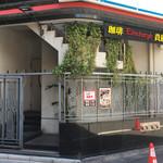 珈琲貴族エジンバラ - 1階の外観