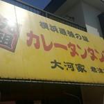 元祖カレータンタン麺 大河家 -