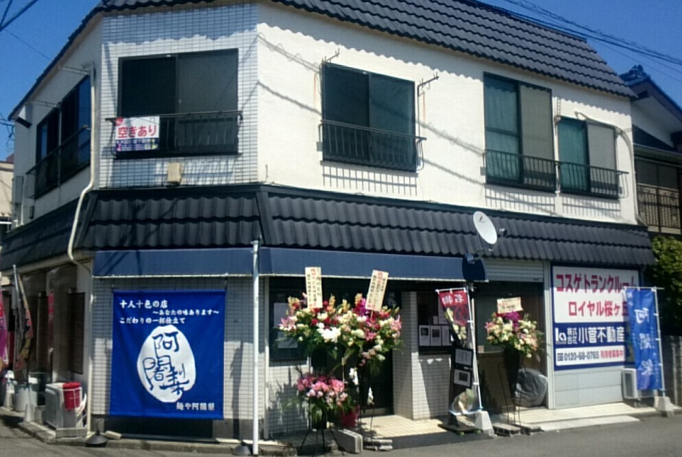 麺や阿闍梨 桜ヶ丘店