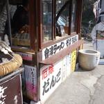本丸茶屋 - ここで買って店内の上がりにgo~!