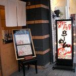 麺屋 ドラゴン桜 -