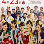 担々麺はなび - 【おまけ写真】プレオープン当日は名古屋市長選の日でもあった。