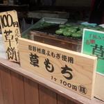 渡辺食品 -