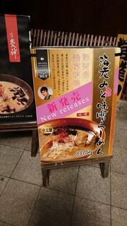 札幌 炎神 - 店外POP(17-04)