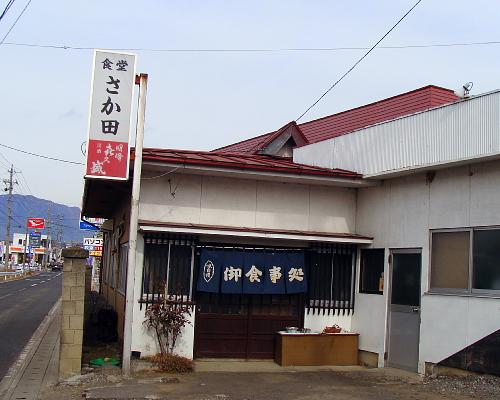 さか田食堂 name=