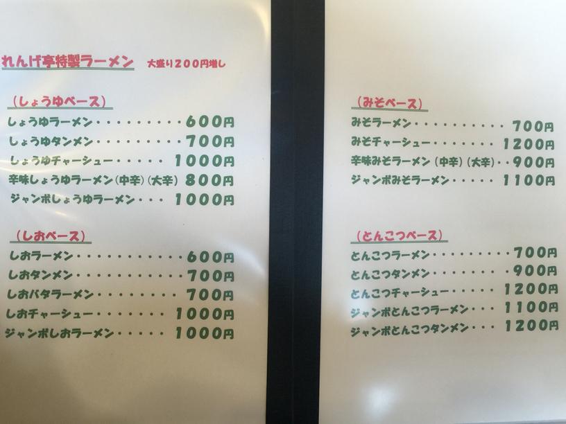 れんげ亭 name=