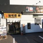 新旬屋 麺 - 外観