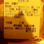 65931809 - ピエモンテ原材料