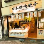 65932022 - 2017 日本橋焼餃子 砂町銀座工場店