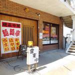 麺麺亭 - 麺麺亭