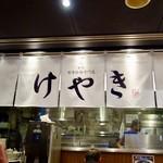65934268 - [2017/03]けやき 新千歳空港店