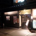 伝承の味処 無限堂 - 店入口