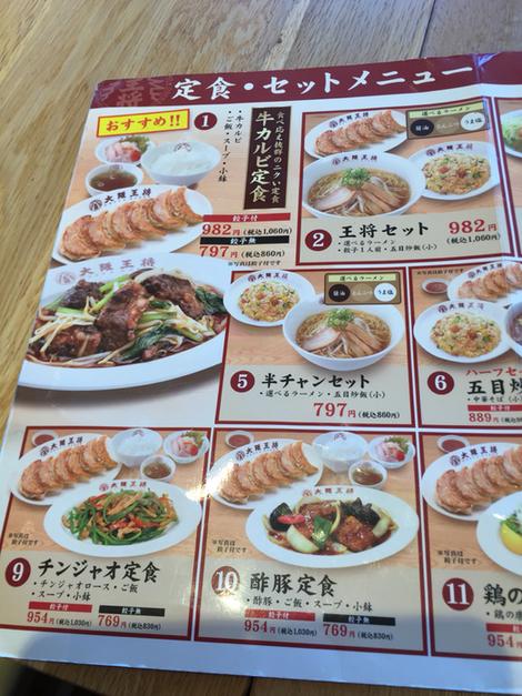 大阪王将 有田川店