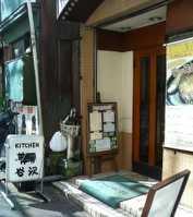 キッチン谷沢