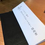 ホワイトイン高崎 スラッシュカフェ - テーブルには、お品書きのような、すき焼き指南書が。