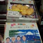 65944694 - 富士山を観光してきました。648円