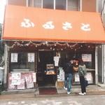 ふるさと - 外観①【平成29年4月22日撮影】