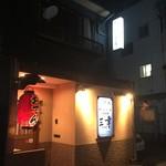 おでん居酒屋 三幸 - 170317金 石川 三幸 外観
