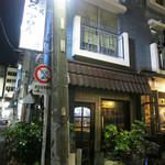 ロムアロイ - 東中野 タイ料理 ロムアロイ