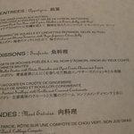 レ セゾン - メニュー; 魚料理