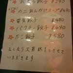餃子バル 餃子家 龍 - 並木店おすすめ