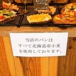 ル ミディ ブーランジェ ブティック - 北海道産小麦を使用