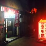 65953704 - 老舗もつ鍋専門店!