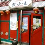 餃子・王 - 淵野辺駅北口からなら徒歩5分?相模原市のお店大賞受賞店です。