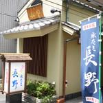 水たき 長野 - 入口外観