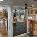 大漁丸 - たまに行くならこんな店は、境港駅から徒歩30秒もかからないところにある回転寿司店、「大漁丸 みなとさかい店」です。