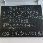 ピッコロ コーヴォ - 本日のパスタ、メイン料理、デザート