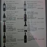 ピッコロ コーヴォ - 赤ワインリスト
