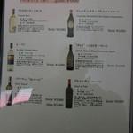 ピッコロ コーヴォ - 白ワインリスト