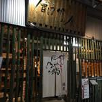 会津郷土食 鶴我 - 2017年4月。訪問