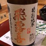 会津郷土食 鶴我 - 飛露喜 特別純米(廣木酒造)