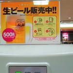 65969927 - ¥500円でセルフの生ビ-ルあります