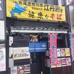 わか松 - 店の出入口(2017.4)