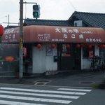 なおちゃん - お店の外観です。中でも外でも食べられます。