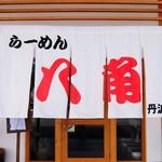 65982517 - 暖簾(丹波店・・)