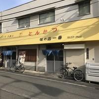 味の店 一番 - 黄色いテントが目印!